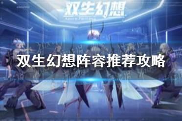 《双生幻想》阵容推荐攻略 角色强度评测