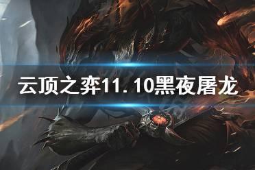 《云顶之弈》11.10黑夜屠龙怎么玩?11.10黑夜屠龙阵容分享