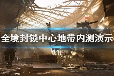 《全境封锁中心地带》内测演示视频 游戏好玩吗?