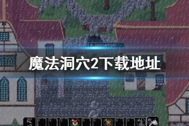 《魔法洞穴2》下载地址 在哪下载