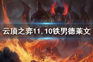 《云顶之弈》11.10铁男德莱文怎么玩?11.10铁男德莱文阵容推荐