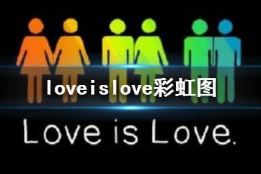 loveislove彩虹图 loveislove彩虹图有哪些