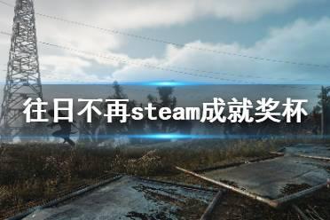 《往日不再》steam成就有什么?steam成就奖杯一览