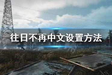 《往日不再》怎么调中文 游戏中文设置方法介绍