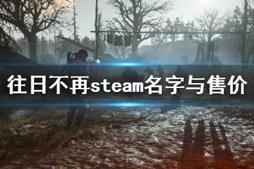 《往日不再》在steam上叫什么?游戏steam名字与售价介绍