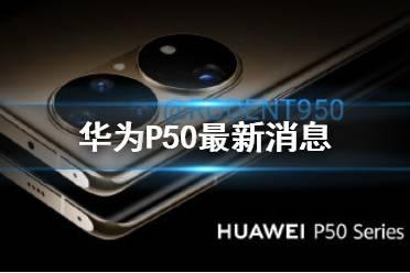 华为p50最新消息 p50系列或将延期至7月