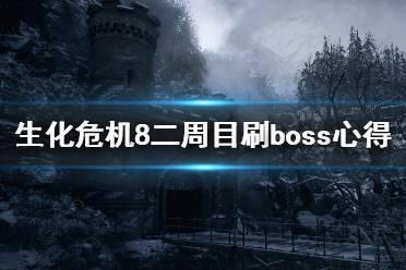 《生化危机8》二周目武器用什么好?二周目刷boss心得分享