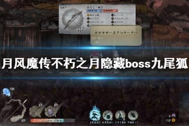 《月风魔传不死之月》隐藏boss九尾狐视频分享 九尾狐怎么打?