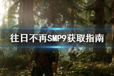 《往日不再》SMP9怎么获得?MP9获取指南