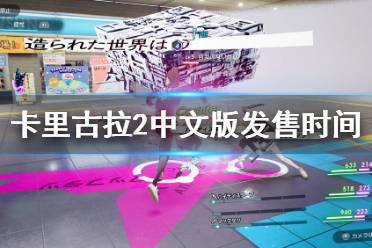 《卡里古拉2》中文版什么时候上线 中文版发售时间介绍