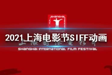 2021上海电影节SIFF动画片单 第24届上海电影节SIFF动画片单