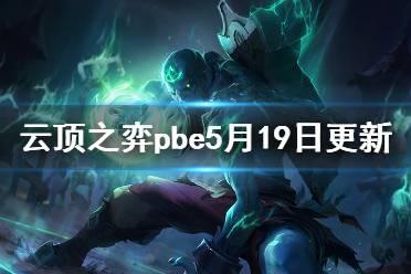 《云顶之弈》pbe5月19日更新了什么 pbe5月19日更新内容介绍