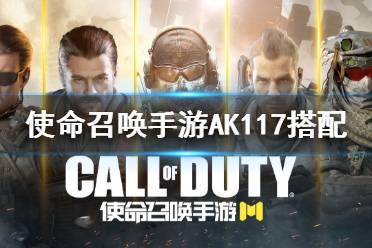 《使命召唤手游》ak117最强搭配 ak117最强配件怎么选