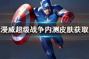 《漫威超级战争》内测皮肤怎么获得 美国队长内测皮肤获取方法
