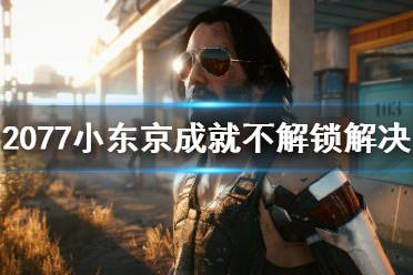 《赛博朋克2077》小东京不解锁怎么办?小东京成就不解锁解决方法介绍