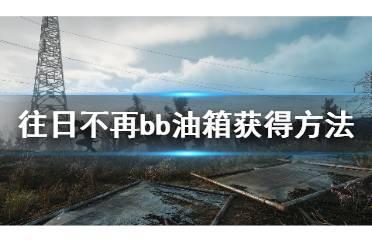 《往日不再》bb油箱怎么得到?bb油箱获得方法