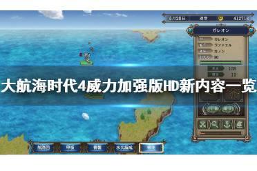 《大航海时代4威力加强版HD》有什么新内容?新内容一览