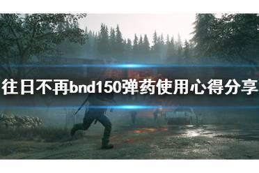 《往日不再》bnd150弹药有哪些?bnd150弹药使用心得分享