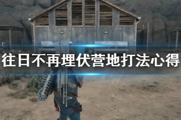 《往日不再》埋伏营地怎么打 埋伏营地打法心得