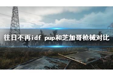 《往日不再》idf pup和芝加哥哪个好?idf pup和芝加哥枪械对比