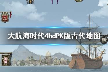 《大航海时代4威力加强版HD》古代地图作用介绍 古代地图有什么用?