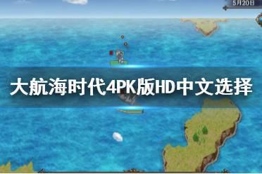 《大航海时代4威力加强版HD》中文怎么调?中文选择方法介绍