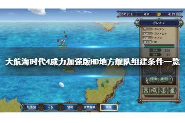 《大航海时代4威力加强版HD》怎么组建地方舰队?地方舰队组建条件一览