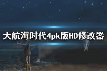 《大航海时代4威力加强版HD》修改器怎么使用?修改器使用教学指南