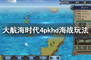 《大航海时代4威力加强版HD》海战怎么玩?海战玩法介绍