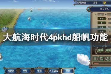《大航海时代4威力加强版HD》船帆有什么用?船帆功能介绍