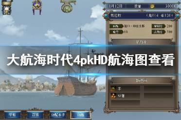 《大航海时代4威力加强版HD》航海图怎么查看?航海图查看方法介绍