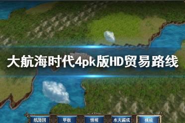 《大航海时代4威力加强版HD》贸易航线怎么走?贸易路线汇总