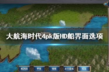 《大航海时代4威力加强版HD》船界面选项功能一览 船航行操作指南