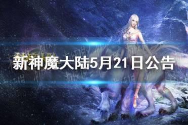 《新神魔大陆》5月21日维护公告 魔宠探险系统开放