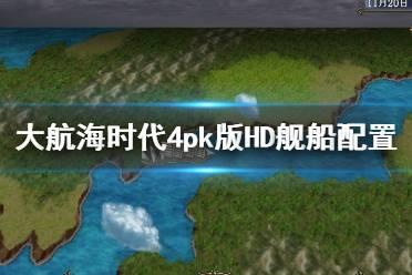 《大航海时代4威力加强版HD》舰船怎么改装?舰船配置功能介绍