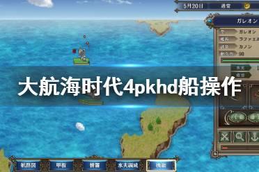 《大航海时代4威力加强版HD》船怎么操作?船操作方法介绍