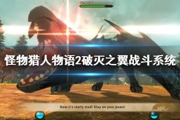 《怪物猎人物语2破灭之翼》战斗方式有哪些?战斗系统介绍