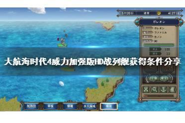 《大航海时代4威力加强版HD》战列舰在哪买?战列舰获得条件分享
