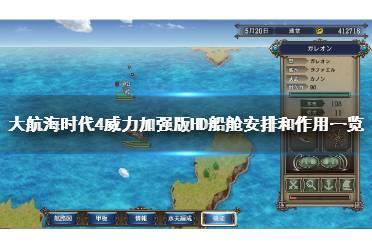 《大航海时代4威力加强版HD》船舱怎么配置?船舱安排和作用一览