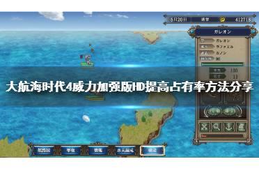 《大航海时代4威力加强版HD》怎么抢对方的占有率?提高占有率方法分享