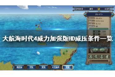 《大航海时代4威力加强版HD》怎么威压?威压条件一览