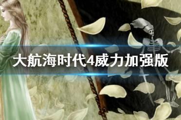 《大航海时代4威力加强版HD》赎罪镇魂剑去哪找?赎罪镇魂剑寻找方法