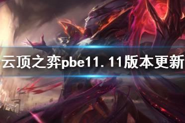《云顶之弈》pbe11.11版本更新什么 pbe11.11版本更新内容一览