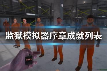《监狱模拟器序章》成就有哪些?成就列表一览