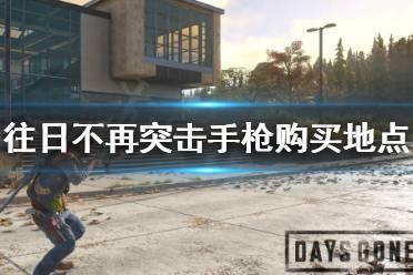 《往日不再》突击手枪从哪买?突击手枪购买地点