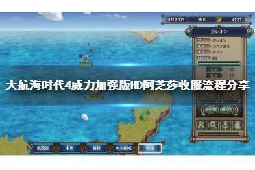 《大航海时代4威力加强版HD》阿芝莎怎么收服?阿芝莎收服流程分享
