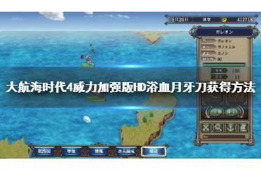《大航海时代4威力加强版HD》李华梅浴血月牙刀怎么获得?浴血月牙刀获得方法