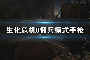 《生化危机8》佣兵模式手枪怎么玩?佣兵模式手枪使用心得