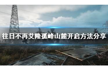 《往日不再》艾隆孤峰nero检查哨怎么开启?艾隆孤峰山麓开启方法分享