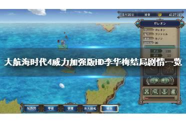 《大航海时代4威力加强版HD》李华梅结局怎么触发?李华梅结局剧情一览